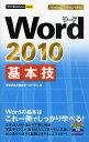 Word 2010基本技 Wordの基本はこれ一冊でしっかり学べる!/技術評論社編集部/AYURA【2500円以上送料無料】