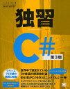 独習C#/ハーバート・シルト/矢嶋聡【2500円以上送料無料】
