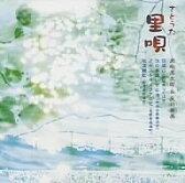里唄/黒坂黒太郎&矢口周美【2500円以上送料無料】