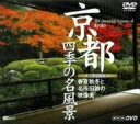 京都・四季の名風景 春夏秋冬と名所旧跡の映像美【Marathon05P02feb13】