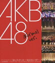 【まとめ買いで最大15倍!5月15日23:59まで】ファーストコンサート「会いたかったぜ!」in 日本青年館ノーマルバージョン(Blu−ray Disc)/AKB48