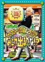 ごきげんよう サイコロトーク20周年記念DVD〜なにが出るかな〜/小堺一機【2500円以上送料無料】