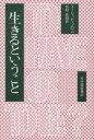 生きるということ/エーリッヒ・フロム/佐野哲郎【2500円以上送料無料】