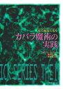 現代魔術大系 4/ウィリアムG.グレイ/葛原賢二【2500円以上送料無料】