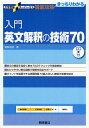 入門英文解釈の技術70/桑原信淑【2500円以上送料無料】