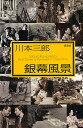 銀幕風景/川本三郎【合計3000円以上で送料無料】
