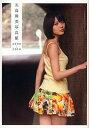 矢島舞美写真館2008-2010 矢島舞美写真集【2500円以上送料無料】