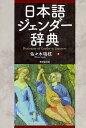 日語詞典 - 日本語ジェンダー辞典/佐々木瑞枝【3000円以上送料無料】