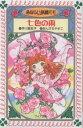 みならい妖精モモ七色の雨/早川真知子/あんびるやすこ【2500円以上送料無料】