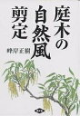 庭木の自然風剪定/峰岸正樹【2500円以上送料無料】