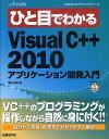 ひと目でわかるMicrosoft VisualC++2010アプリケーション開発入門/増田智明【2500円以上送料無料】