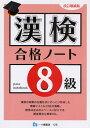 漢検合格ノート8級/漢字検定指導研究会【合計3000円以上で送料無料】