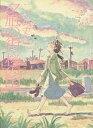 夕凪の街 桜の国/こうの史代【2500円以上送料無料】