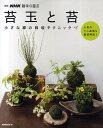 苔玉と苔 小さな緑の栽培テクニック【2500円以上送料無料】