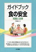 ガイドブック食の安全 知識と法律/平沼直人