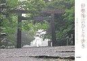 伊勢神宮ひとり歩き 神の森のヴィジュアルガイドブック/中野晴生