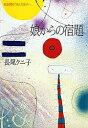 【2500円以上送料無料】娘からの宿題 救急病院で死んだ恭子へ/長尾クニ子