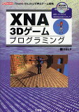 I/O BOOKS【2500以上】XNA 3Dゲームプログラミング 「Game Studio」で学ぶゲーム開発/XELF【RCP】