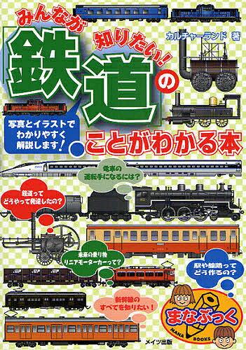 みんなが知りたい「鉄道」のことがわかる本写真とイラストでわかりやすく解説します/カルチャーランド