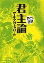 君主論/マキアヴェッリ【2500円以上送料無料】