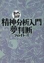 精神分析入門・夢判断/フロイト【2500円以上送料無料】