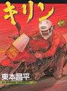 樂天商城 - キリン RUN THE HAZARD 21/東本昌平【2500円以上送料無料】