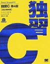 独習C/ハーバート・シルト/トップスタジオ【2500円以上送料無料】