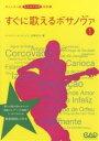 楽譜 すぐに歌えるボサノヴァ 1/ヴィウマ・ジ・オリヴェイラ/吉野幸子【RCPsuper1206】