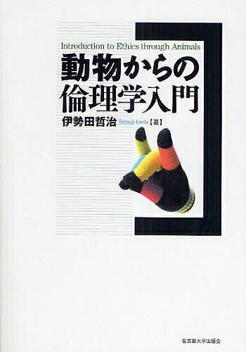 【100円クーポン配布中!】動物からの倫理学入門/伊勢田哲治