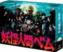 妖怪人間べム Blu−ray BOX(Blu−ray Disc)/亀梨和也【クーポンがもらえるメルマガキャンペーン実施中!】