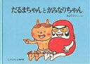 だるまちゃんとかみなりちゃん/加古里子/子供/絵本【合計3000円以上で送料無料】