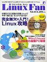 Linux Fan 11【2500円以上送料無料】
