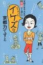 京都の女子大生が月刊京都から選んだちょっとイケズな京都力てすと【2500円以上送料無料】