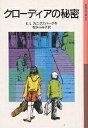 クローディアの秘密/E.L.カニグズバーグ/松永ふみ子【2500円以上送料無料】