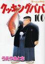 クッキングパパ 100/うえやまとち【2500円以上送料無料】