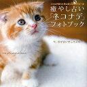 癒し占い「ネコナデ」フォトブック
