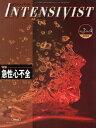インテンシヴィスト Vol.2No.4(2010)【2500円以上送料無料】