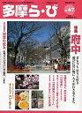 多摩ら・び No.47(2007.12)/けやき出版【2500円以上送料無料】