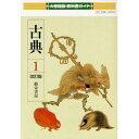 大修館版教科書ガイド 033 古典1【2500円以上送料無料】