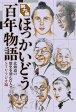 ほっかいどう百年物語 北海道の歴史を刻んだ人々−。 第9集/STVラジオ【後払いOK】【2500円以上送料無料】