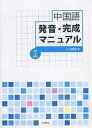 中国語発音・完成マニュアル/小川郁夫【2500円以上送料無料】