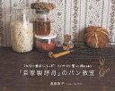 「自家製酵母」のパン教室 こんなに簡単だったんだ!マイペースで楽しく続けられる/高橋雅子/レシピ【合計3000円以上で送料無料】