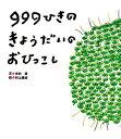 999ひきのきょうだいのおひっこし/木村研/村上康成
