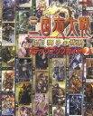 三国志大戦2 ステップアップガイド 2【2500円以上送料無料】