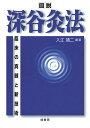 図説・深谷灸法【2500円以上送料無料】