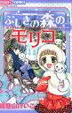 ふしぎの森のモリコ/能登山けいこ【合計3000円以上で送料無料】