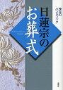 日蓮宗のお葬式【合計3000円以上で送料無料】