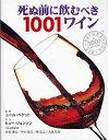 死ぬ前に飲むべき1001ワイン 厳選された1001本の世界ワイン図鑑/乙須敏紀/大田直子【2500円以上送料無料】