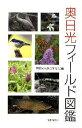 奥日光フィールド図鑑/奥日光自然史研究会【2500円以上送料無料】