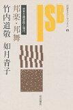 岩波セミナーブックス 61【2500以上】邦楽?邦舞 日本古典芸能と現代/竹内道敬/如月青子【RCP】